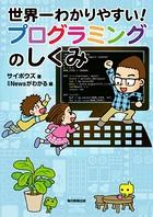 世界一わかりやすい! プログラミングのしくみ(毎日新聞出版)