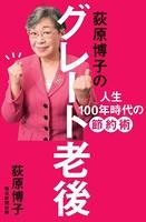 荻原博子のグレート老後(毎日新聞出版) 人生100年時代の節約術