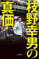 枝野幸男の真価(毎日新聞出版)