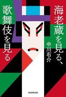 海老蔵を見る、歌舞伎を見る(毎日新聞出版)