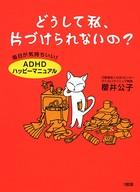 どうして私、片づけられないの?(大和出版) 毎日が気持ちいい!「ADHDハッピーマニュアル」