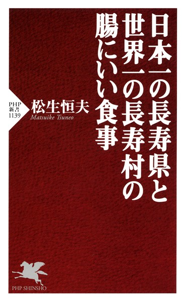 日本一の長寿県と世界一の長寿村の腸にいい食事