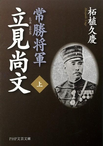 常勝将軍 立見尚文 (上)