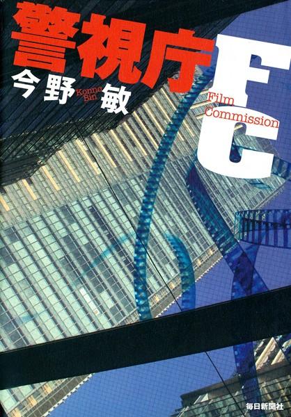 警視庁FC(毎日新聞出版)