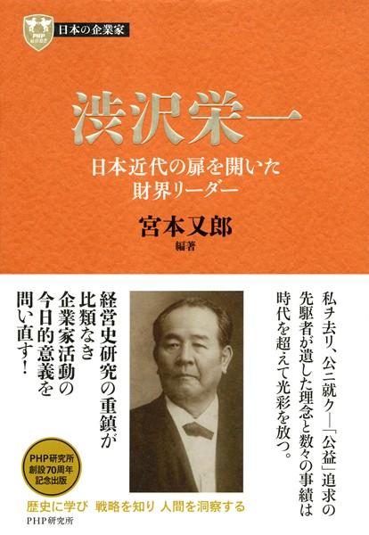 日本の企業家 1 渋沢栄一 日本近代の扉を開いた財界リーダー