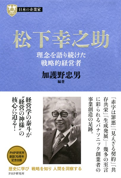 日本の企業家 2 松下幸之助 理念を語り続けた戦略的経営者