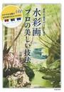 自然の描写がうまくなる 水彩画 プロの美しい技法(池田書店)