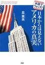 米語でウォッチ! 日本からは見えないアメリカの真実