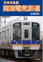 日本の私鉄 南海電気鉄道(毎日新聞出版)