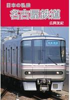 日本の私鉄 名古屋鉄道(毎日新聞出版)