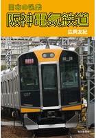 日本の私鉄 阪神電気鉄道(毎日新聞出版)