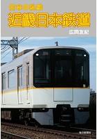 日本の私鉄 近畿日本鉄道(毎日新聞出版)