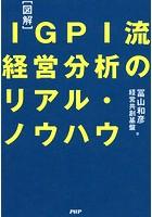 [図解]IGPI流 経営分析のリアル・ノウハウ