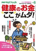 PHPくらしラクーる2018年6月増刊 「健康のお金」ここがムダ!【PHPからだスマイル】