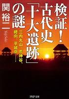 検証! 古代史「十大遺跡」の謎 三内丸山、荒神谷、纒向、平城京……