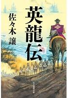 英龍伝(毎日新聞出版)