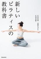 新しいピラティスの教科書(池田書店)