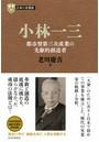 日本の企業家 5 小林一三 都市型第三次産業の先駆的創造者