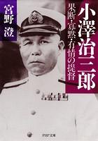 小澤治三郎 果断・寡黙・有情の提督