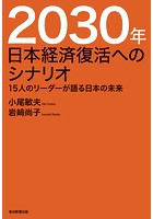 2030年 日本経済復活へのシナリオ(毎日新聞出版) 15人のリーダーが語る日本の未来