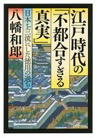 江戸時代の「不都合すぎる真実」 日本を三流にした徳川の過ち