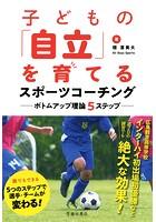 子どもの「自立」を育てるスポーツコーチング ボトムアップ理論5ステップ(池田書店)