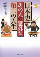 日本史・あの人の意外な「第二の人生」