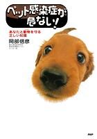 ペット感染症が危ない! あなたと動物を守る正しい知識
