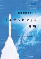 新型固体ロケット「イプシロン」の挑戦(毎日新聞出版)