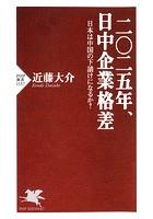 二〇二五年、日中企業格差 日本は中国の下請けになるか?