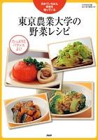 東京農業大学の野菜レシピ