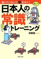 知っていないと恥をかく! 日本人の常識トレーニング