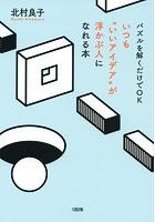 パズルを解くだけでOK いつも'いいアイデア'が浮かぶ人になれる本(大和出版)
