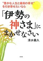 '豊かな人生と最高の幸せ'を引き寄せたいなら 「伊勢の神さま」にまかせなさい(大和出版)
