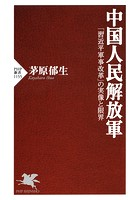 中国人民解放軍 「習近平軍事改革」の実像と限界
