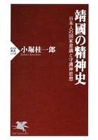 靖國の精神史 日本人の国家意識と守護神思想