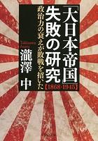 「大日本帝国」失敗の研究