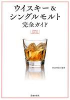 改訂版 ウイスキー&シングルモルト 完全ガイド(池田書店)