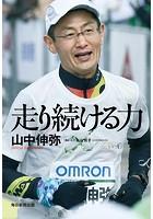走り続ける力(毎日新聞出版)