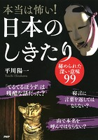 本当は怖い! 日本のしきたり 秘められた深い意味99