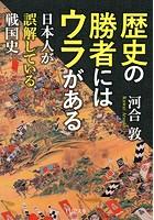 歴史の勝者にはウラがある 日本人が誤解している戦国史