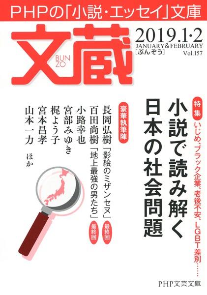 文蔵 2019.1・2