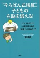 'そろばん式暗算'が子どもの右脳を鍛える!(大和出版) シンプルだけど一番効果のある「地頭力」の伸ばし方