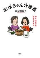 おばちゃん介護道(大和出版) 独身・還暦作家、91歳母を看る