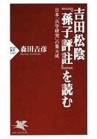 吉田松陰『孫子評註』を読む 日本「兵学研究」の集大成