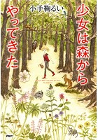 少女は森からやってきた