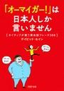 「オーマイガー!」は日本人しか言いません ネイティブが使う英会話フレーズ388