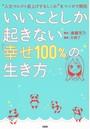 '人生マルゴト底上げするしくみ'をマンガで解説 いいことしか起きない「幸せ100%」の生き方(大和出版)