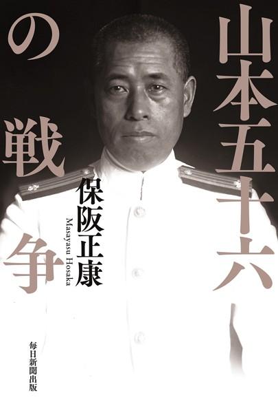 山本五十六の戦争(毎日新聞出版)