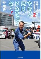 青森ドクターヘリ 劇的救命日記 2 空飛ぶ院長、医療過疎を救う!(毎日新聞出版)
